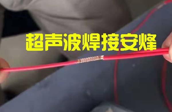 多股小平方铜接线超声波线束压接机