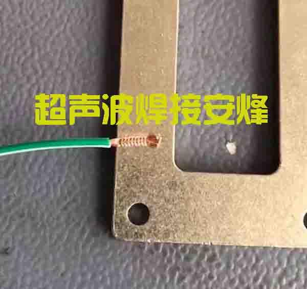 单股细铜线焊铜片超声波金属压接
