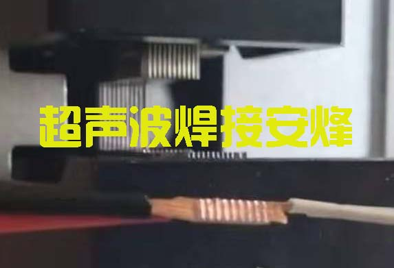 单股与单股电动车小平方铜线束超声波压接机