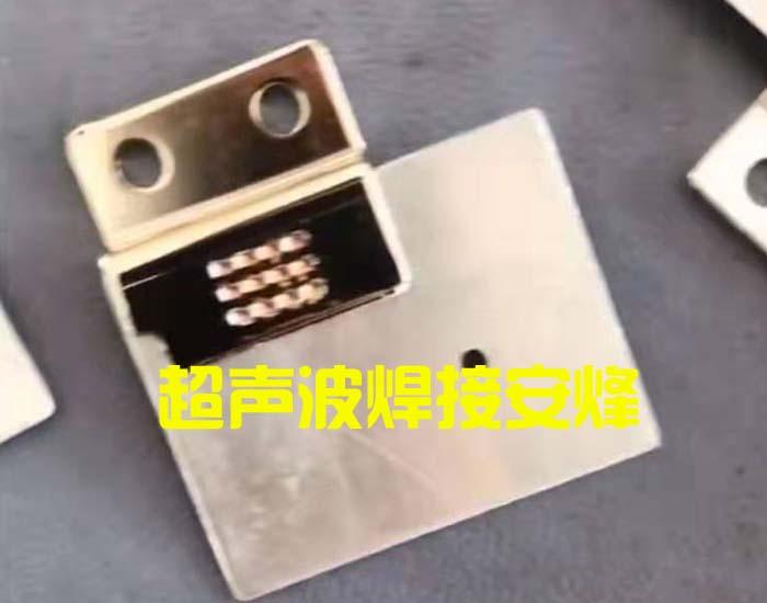 动力电池pack镀镍铜片和铝片超声波金属焊接
