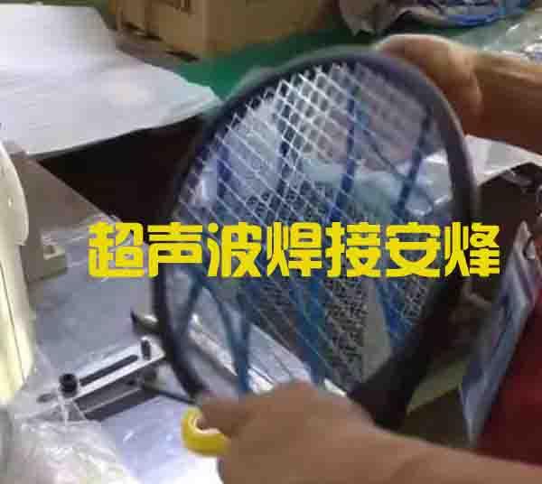 电蚊苍蝇拍外壳超声波塑料压合焊接