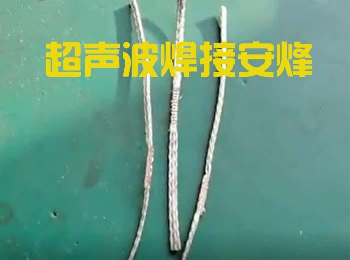 镀锡编织铜线超声波线束压方焊接