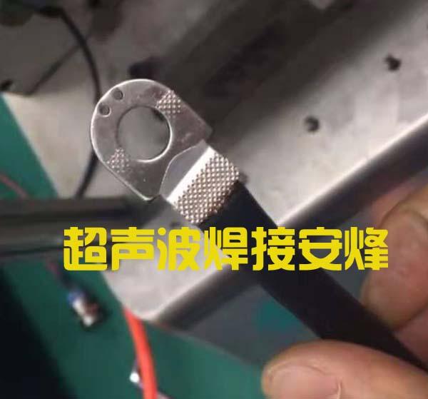 镀锡铜端子与线束超声波对接压焊