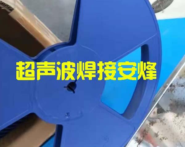 防静电塑料圆盘组件外壳超声波压合焊接