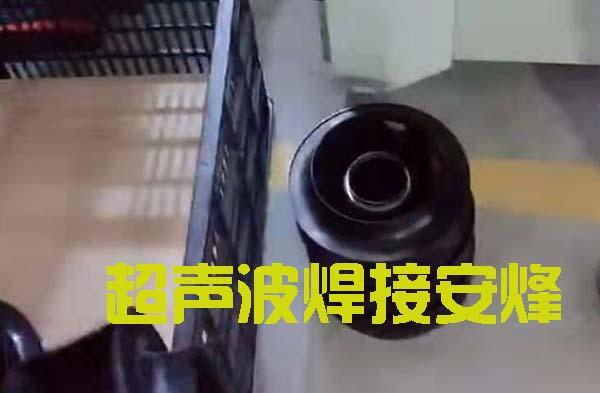 风轮外壳组件大功率超声波塑料焊接