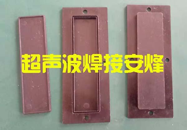 方形塑料外壳上下组件超声波压合焊接