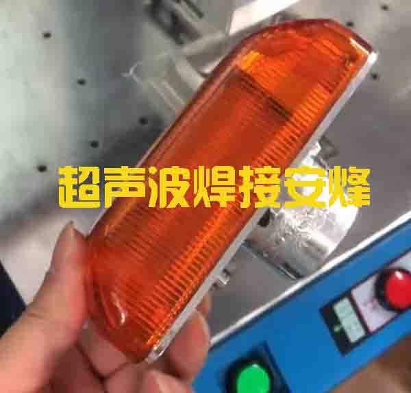 货车转向灯组件超声波塑料压合焊接机