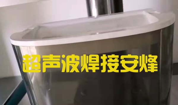 加湿器水箱外壳上下组件超声波压合焊接