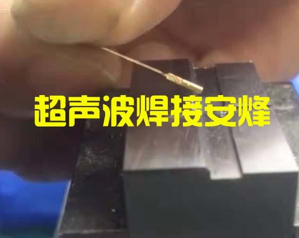 金针跟金端子超声波金属点焊
