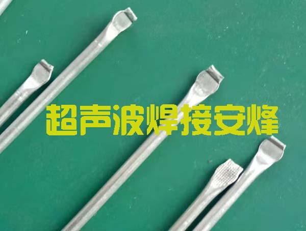 铝管超声波金属密封封口机