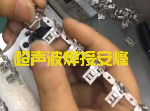 连接器镀镍端子金属片超声波金属点焊