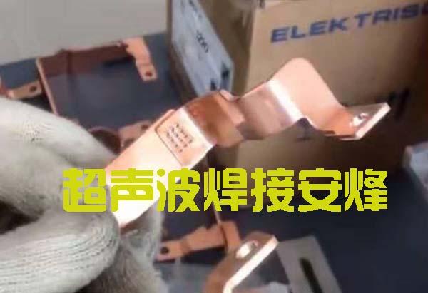 两片紫铜片超声波金属对接压焊