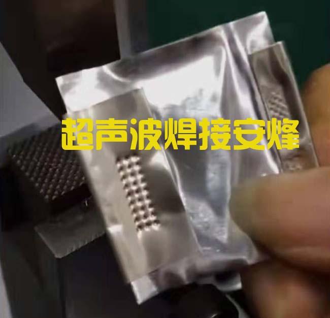 铝转镍金属片超声波点焊