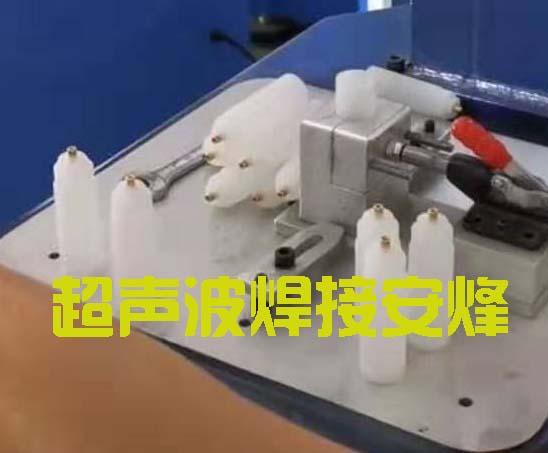 尼龙材料丁烷器外壳超声波塑料焊接