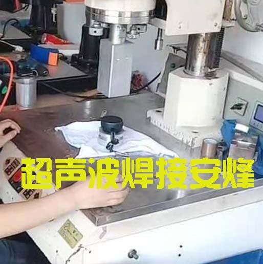 尼龙加玻纤遛狗绳收集器外壳超声波焊接