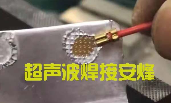 pack电池铜端子和铝片超声波金属焊接