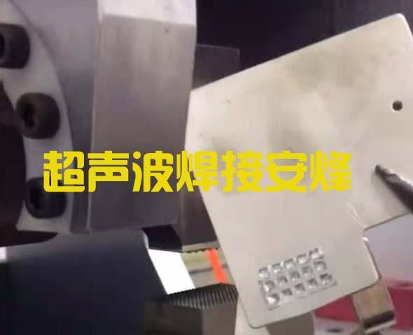 pack铝铜金属片全波超声波压焊