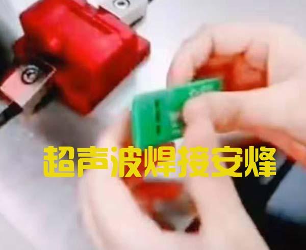 pc玩具口哨子外壳超声波塑料焊接