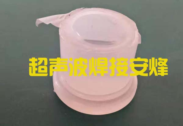 pp、pe薄膜塑料瓶盖热熔热压封口焊接机