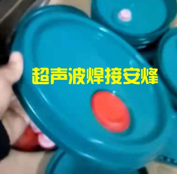 pp塑料机油桶盖超声波焊接