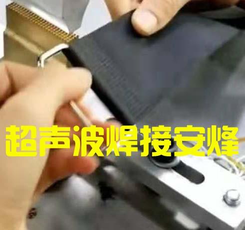 pp织带扣住铁环超声波塑料焊接