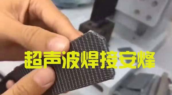 汽车安全带超声波切断焊接