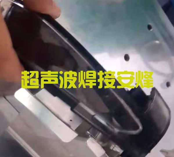 汽车车灯外壳组件超声波热合焊接
