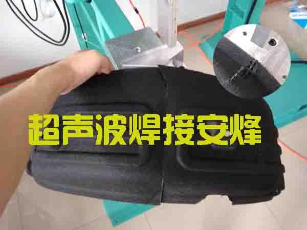 汽车轮罩隔音厚棉毡搭边非标超声波焊接设备