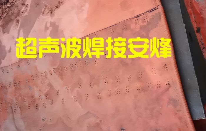 清粪带手持式超声波搭边拼接焊接