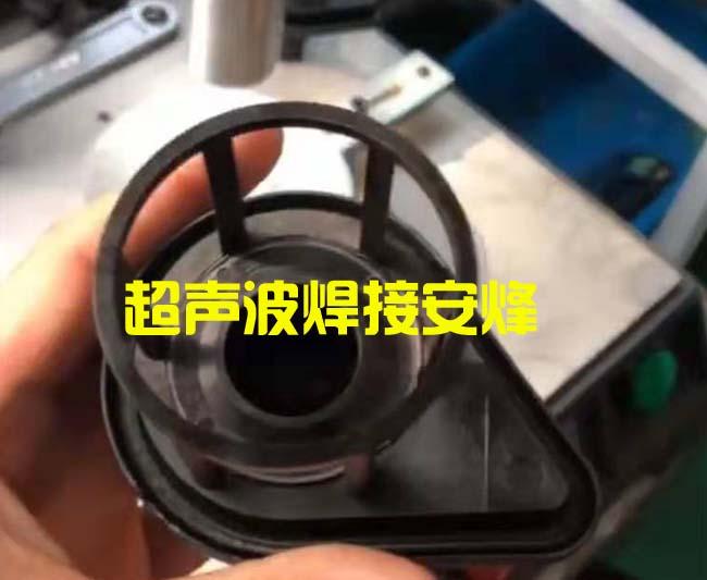 汽配尼龙上下组件超声波塑料焊接