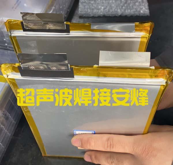 软包电池串联成组金属片超声波点焊