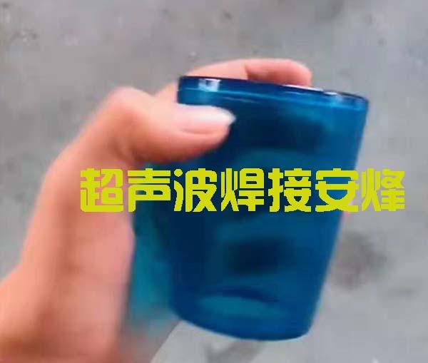 水杯上盖密封超声波封口焊接