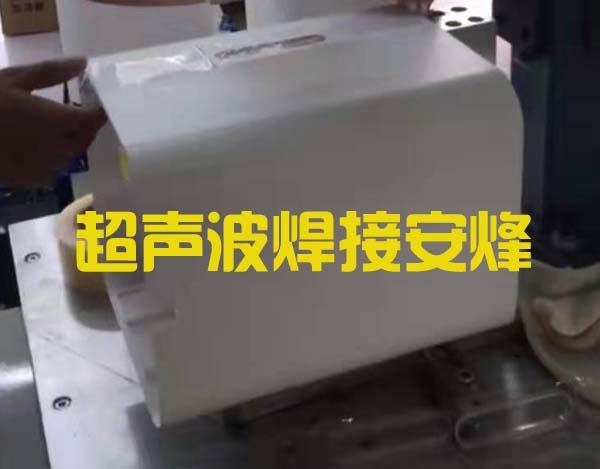 水尺外壳组件超声波塑料焊接