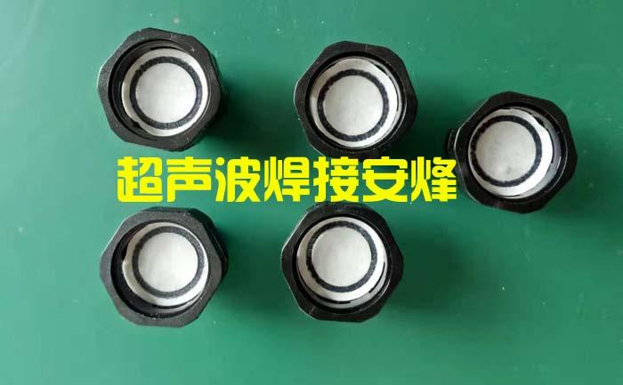 塑料阀防水透气膜热熔热压焊接机