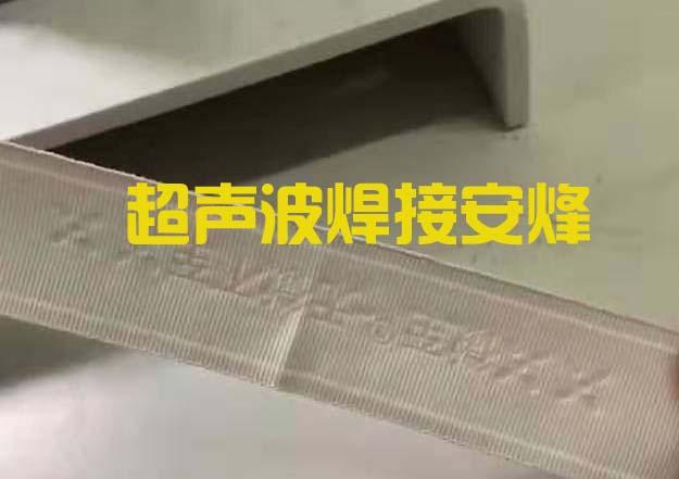 塑料织带logo超声波压印焊接