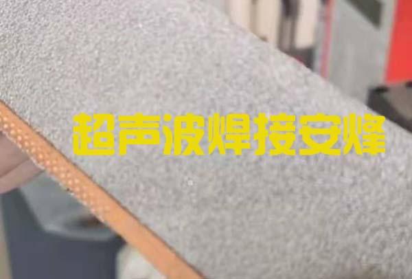 铜箔与镍网片超声波金属点焊压接