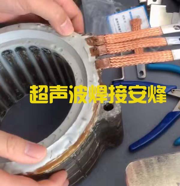 铜编织线与铜片超声波金属焊接