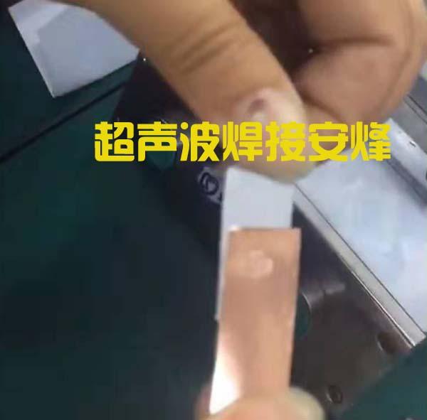 铜片跟铝片超声波金属点焊