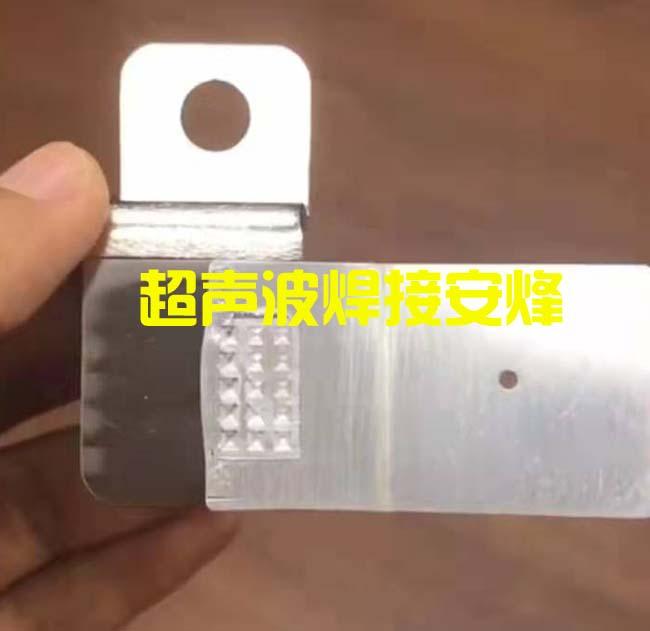 新能源汽车电池铜和铝片超声波金属点焊