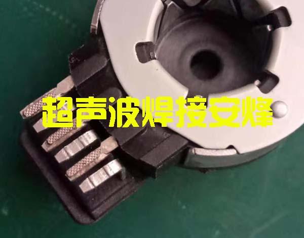 线圈不锈钢引脚薄金属片超声波金属焊接