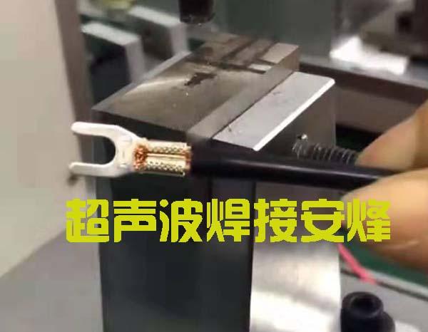 线束和小端子超声波金属焊接