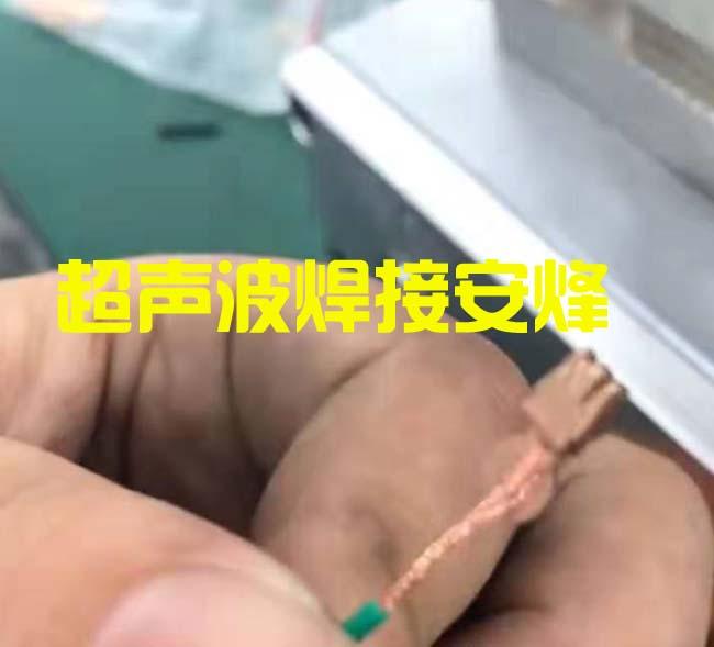 小铜片铜线超声波金属焊接
