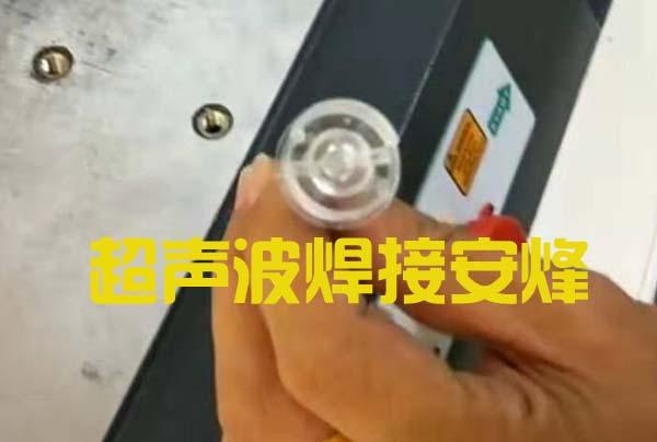 医疗注塑器塑料外壳超声波焊接