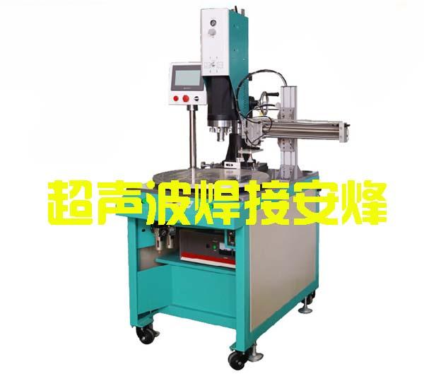 圆盘式多工位转盘超声波自动化焊接机