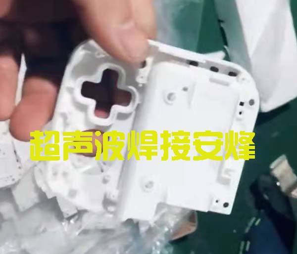 游戏手柄外壳组件超声波塑料压合焊接