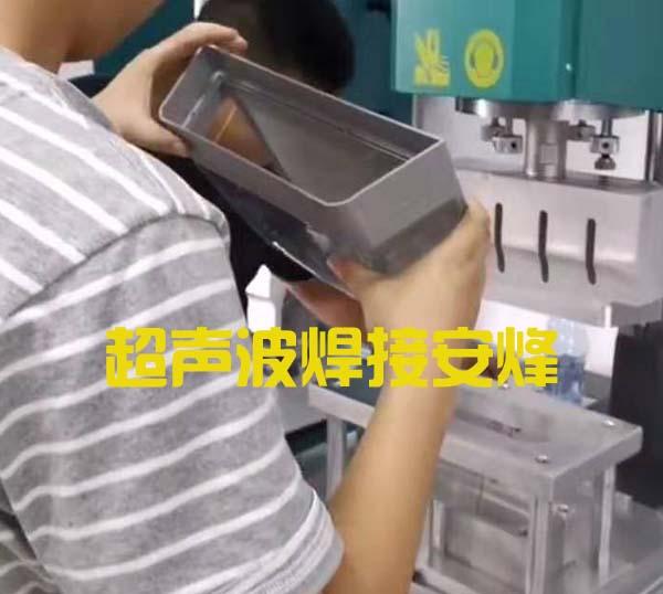 鸭嘴灯塑料上下外壳组件超声波压焊接