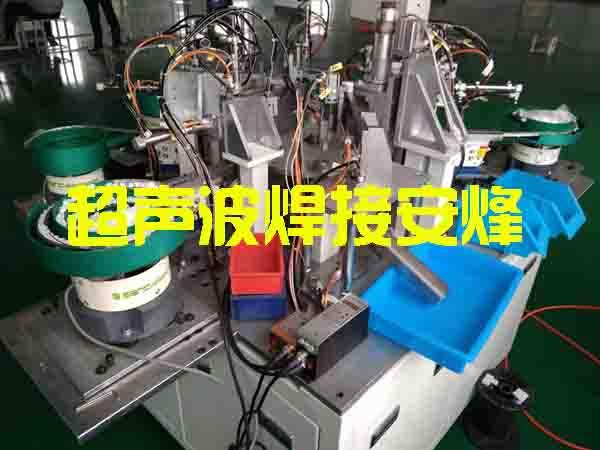 振动筛全自动转盘超声波自动化焊接机