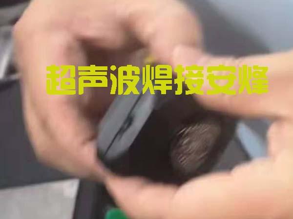 智能医疗控制器上下外壳组件超声波塑料焊接