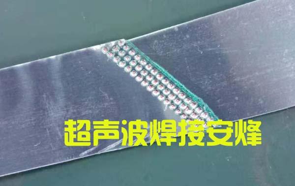 0.25厚不锈钢带超声波金属点焊压接