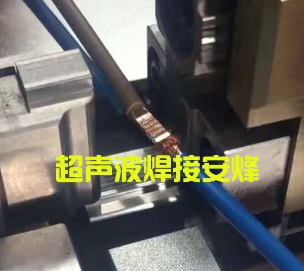 7mm6平方铜连接线束超声波压接成型